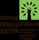 Ссылка: Фонд поддержки детей находящихся в трудной жизненной ситуации